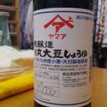 ガチンコ醤油