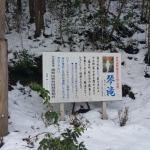 京丹波の美滝