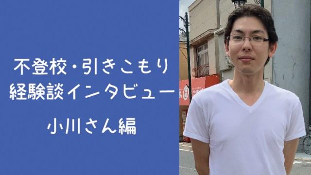 不登校を経験した千葉県在住の小川さん