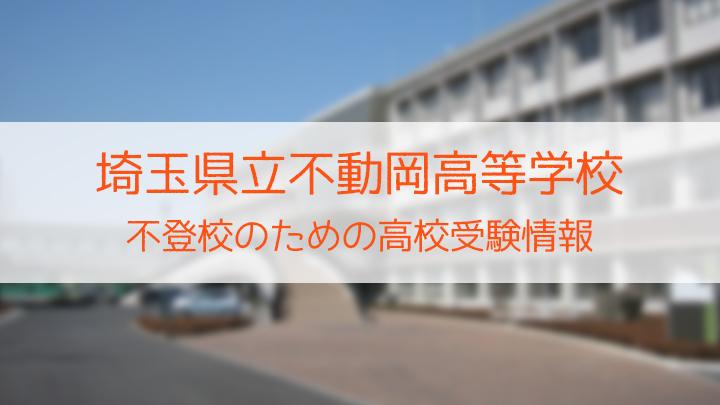 県立不動岡高等学校 不登校のための高校入試情報