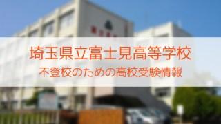 県立富士見高等学校 不登校のための高校入試情報