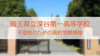 県立深谷第一高等学校 不登校のための高校入試情報