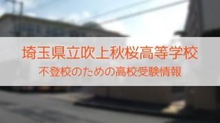 県立吹上秋桜高等学校 不登校のための高校入試情報