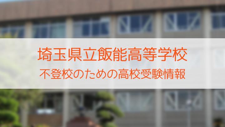 県立飯能高等学校 不登校のための高校入試情報