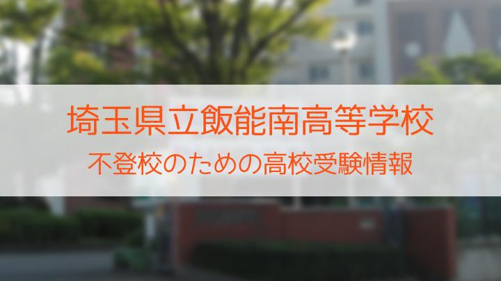 県立飯能南高等学校 不登校のための高校入試情報
