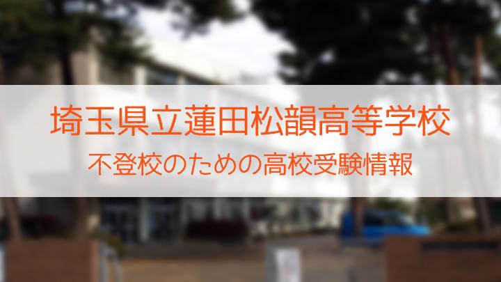 県立蓮田松韻高等学校 不登校のための高校入試情報
