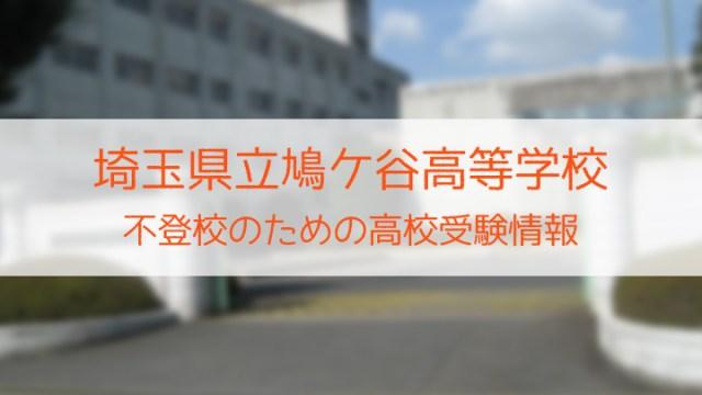 県立鳩ケ谷高等学校 不登校のための高校入試情報