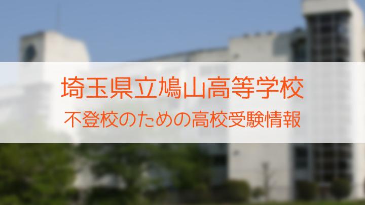 県立鳩山高等学校 不登校のための高校入試情報