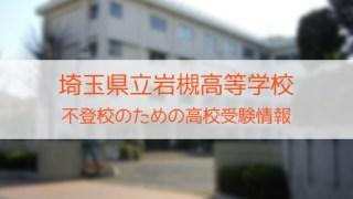 県立岩槻高等学校 不登校のための高校入試情報