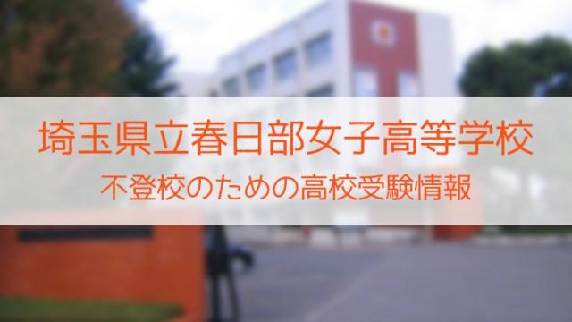 県立春日部女子高等学校 不登校のための高校入試情報