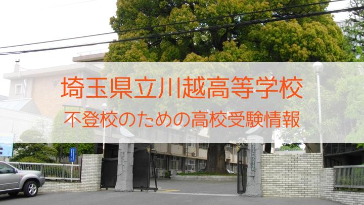 県立川越高等学校 不登校のための高校入試情報
