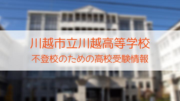 市立川越高等学校 不登校のための高校入試情報