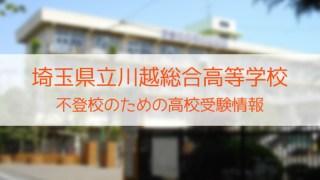 県立川越総合高等学校 不登校のための高校入試情報