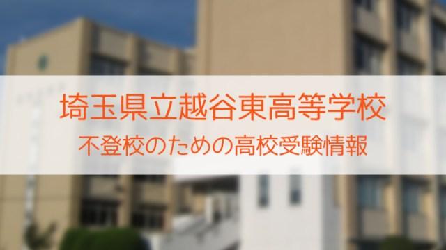 県立越谷東高等学校 不登校のための高校入試情報