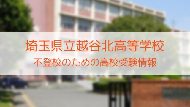 県立越谷北高等学校 不登校のための高校入試情報