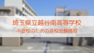 県立越谷南高等学校 不登校のための高校入試情報