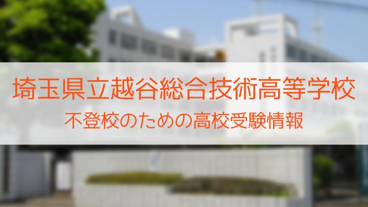 県立越谷総合技術高等学校 不登校のための高校入試情報