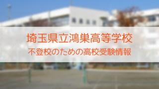 県立鴻巣高等学校 不登校のための高校入試情報
