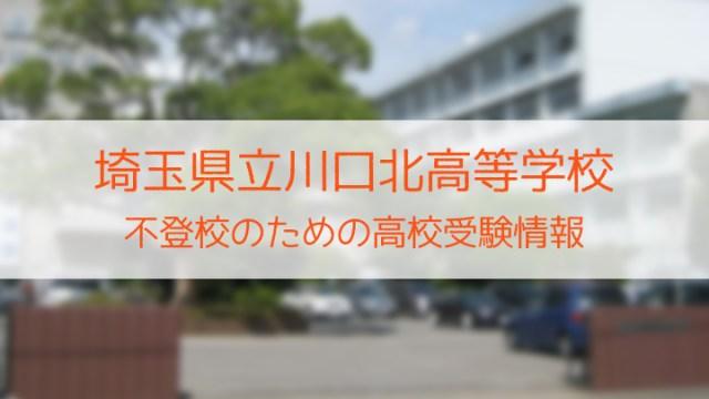 県立川口北高等学校 不登校のための高校入試情報