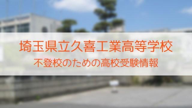 県立久喜工業高等学校 不登校のための高校入試情報