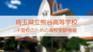 県立熊谷高等学校 不登校のための高校入試情報