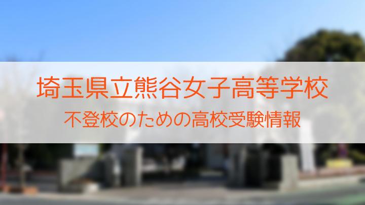 県立熊谷女子高等学校 不登校のための高校入試情報