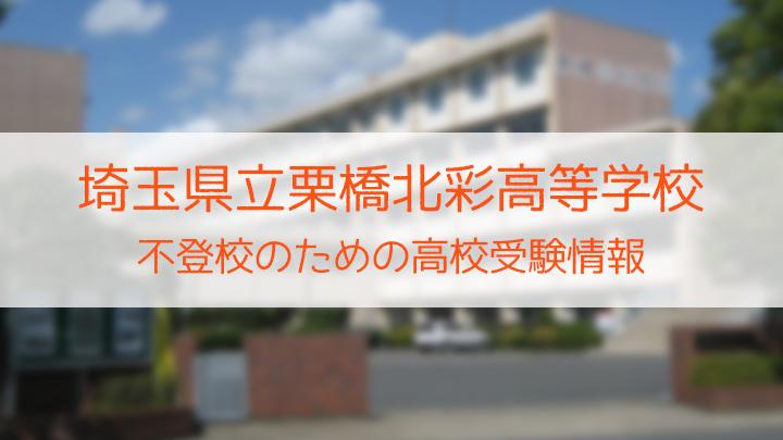 県立栗橋北彩高等学校 不登校のための高校入試情報