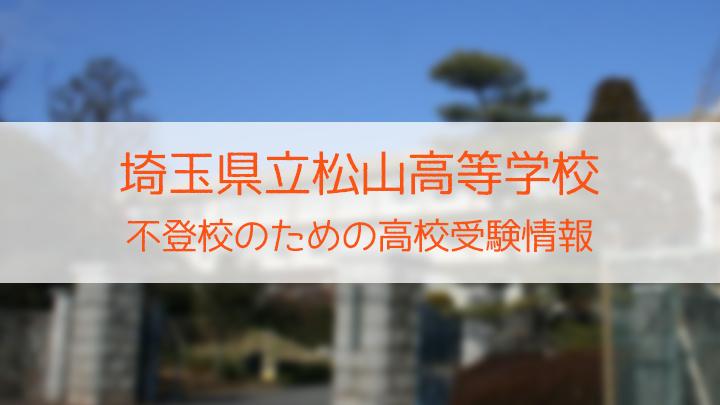 県立松山高等学校 不登校のための高校入試情報