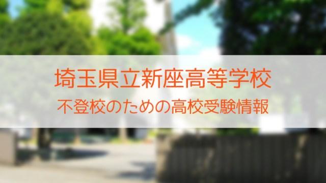 県立新座高等学校 不登校のための高校入試情報