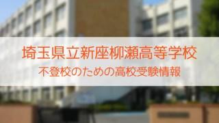 県立新座柳瀬高等学校 不登校のための高校入試情報