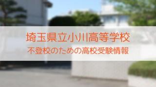 県立小川高等学校 不登校のための高校入試情報