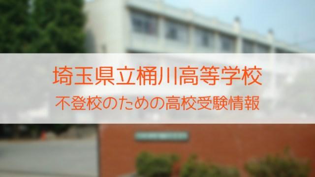 県立桶川高等学校 不登校のための高校入試情報