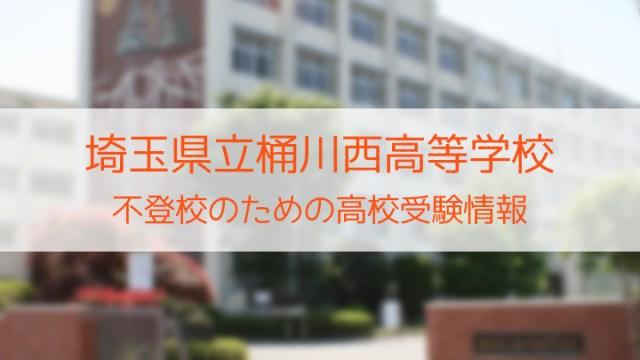 県立桶川西高等学校 不登校のための高校入試情報