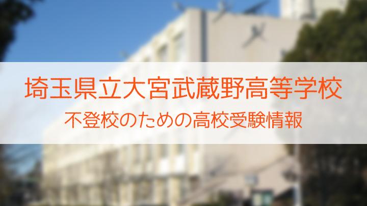 県立大宮武蔵野高等学校 不登校のための高校入試情報