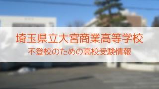 県立大宮商業高等学校 不登校のための高校入試情報
