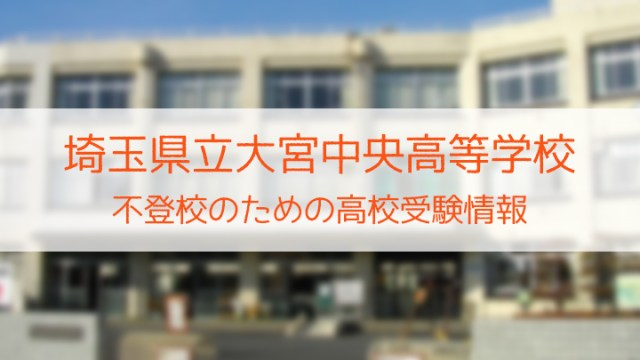 県立大宮中央高等学校 不登校のための高校入試情報