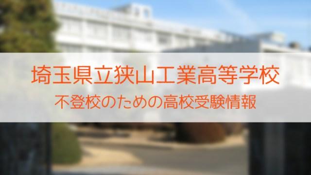 県立狭山工業高等学校 不登校のための高校入試情報