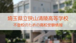 県立狭山清陵高等学校 不登校のための高校入試情報