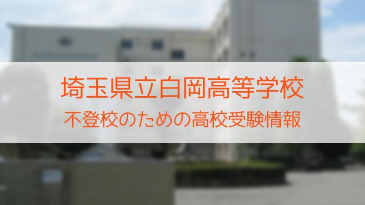 県立白岡高等学校 不登校のための高校入試情報