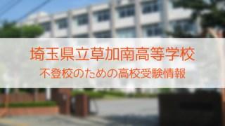県立草加南高等学校 不登校のための高校入試情報