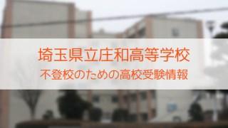県立庄和高等学校 不登校のための高校入試情報