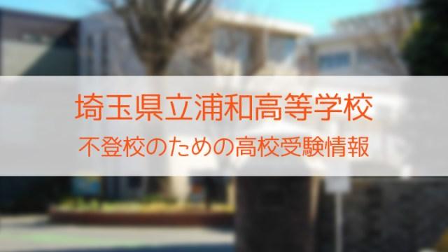 県立浦和高等学校 不登校のための高校入試情報