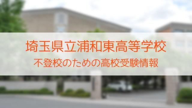 県立浦和東高等学校 不登校のための高校入試情報