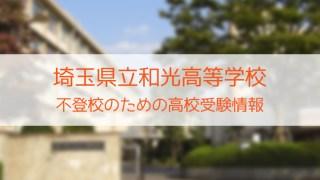 県立和光高等学校 不登校のための高校入試情報