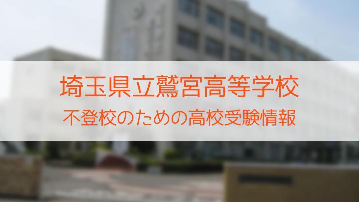 県立鷲宮高等学校 不登校のための高校入試情報