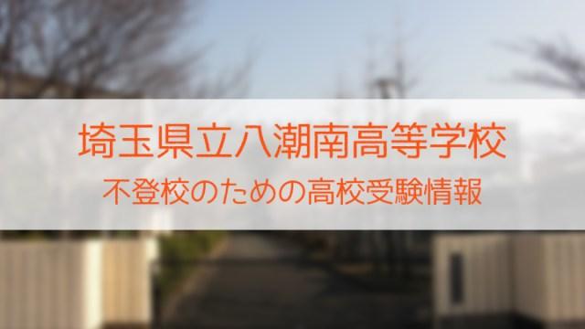 県立八潮南高等学校 不登校のための高校入試情報