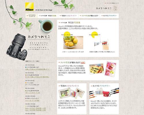 Nikonサイト『カメラつれてこ』