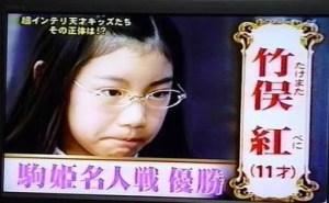 竹俣紅 天才 小学生