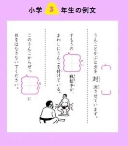 うんこ漢字ドリル とは 例文