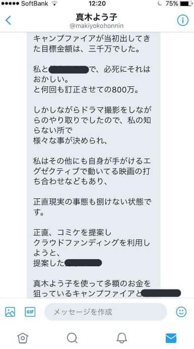真木よう子 DM